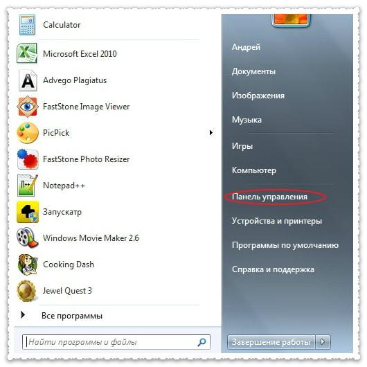 Для установки пароля в Windows 7 откройте меню пуск.