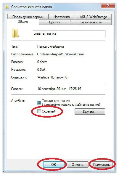 Как сделать папку не скрытой в windows 8