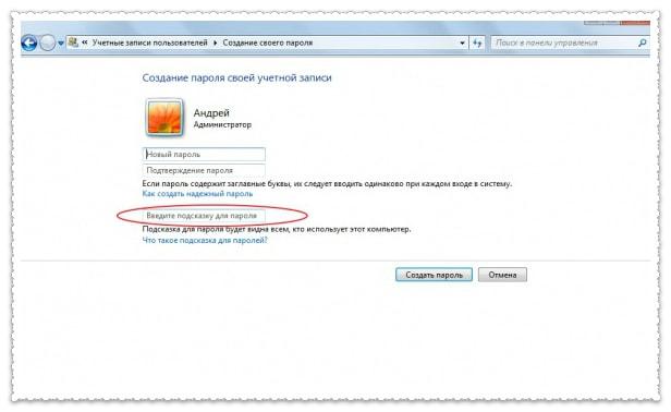 Как сделать так чтобы при входе в вконтакте не запоминался логин и пароль