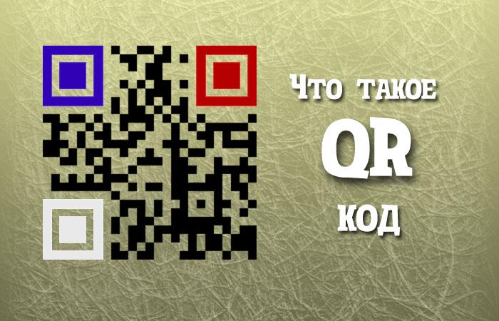 Что такое QR код и его «считать»?