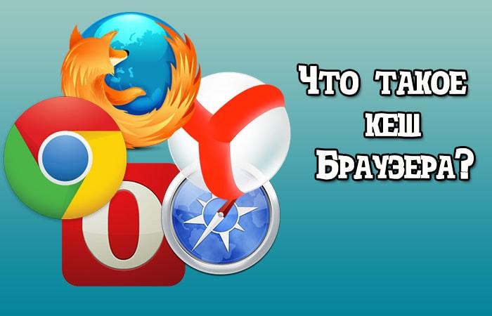Зачем браузеру нужен Кеш и что это вообще такое?