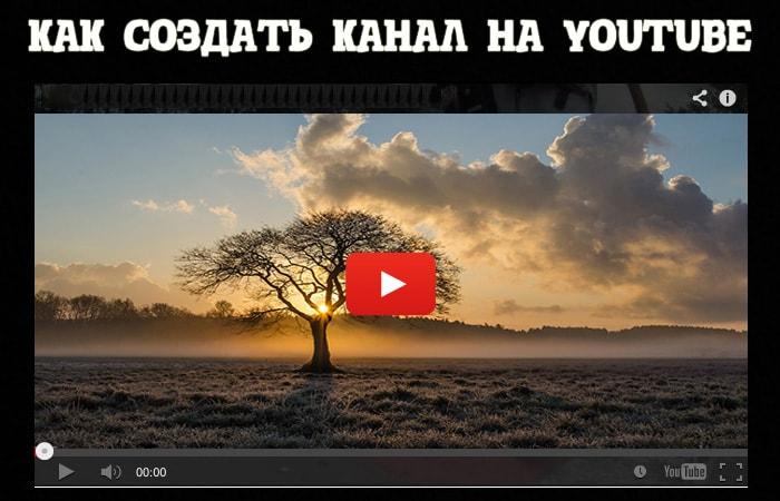Пошаговое руководство по созданию своего канала на YouTube
