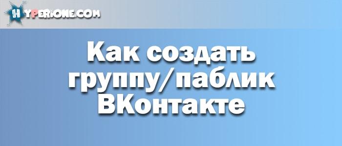 Как создать собственную группу/паблик ВКонтакте?