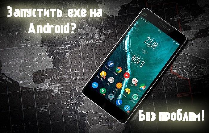 Способы запуска .exe на Android