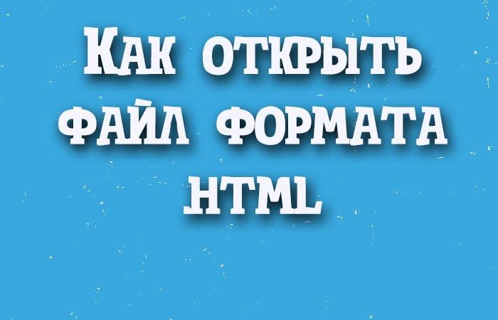 Как открыть файл html?