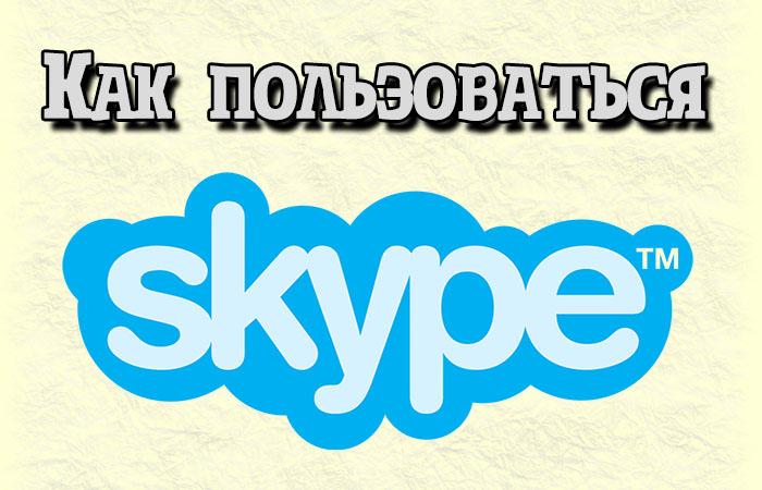 Skype инструкция по использованию