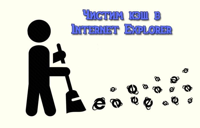Чистим кэш в Internet Explorer от 6й версии и выше