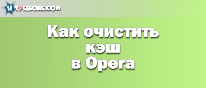 Как очистить кэш в опере