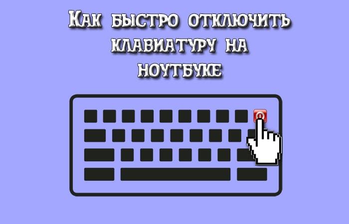 Как отключить клавиатуру на ноутбуке