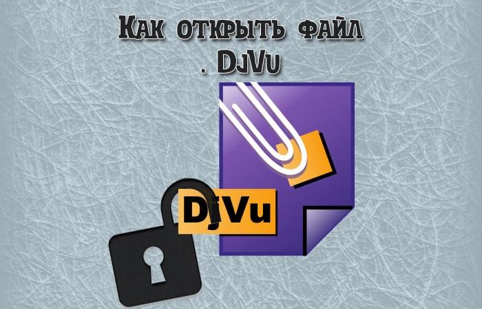 3 способа — как открыть файл с расширением DjVu