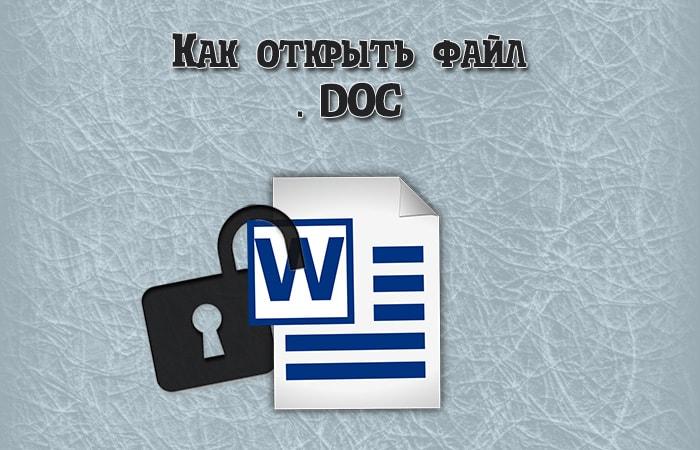 Как открыть файл doc, если «Office» не поддерживает данное расширение