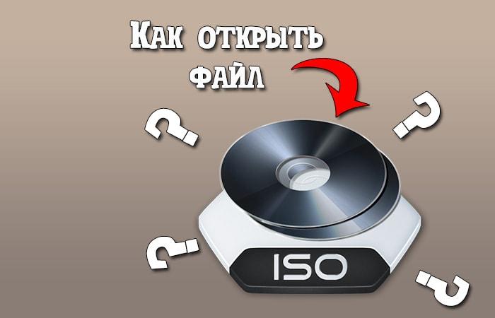 Самый простой способ открыть файл iso.