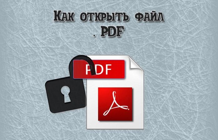 4 бесплатных программы для открытия файлов PDF