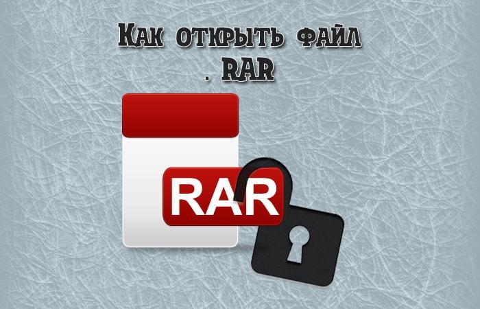 Чем и как открыть файл rar?