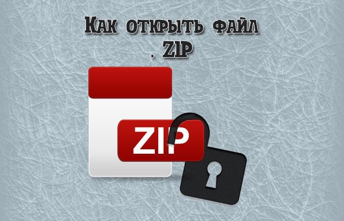 С легкостью открываем zip архивы на своем ПК