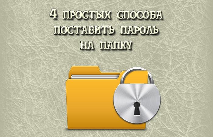 Скрываем содержимое папки путем утановки пароля