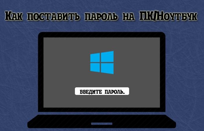 Как поставить пароль на ноутбук/компьютер? Полная инструкция