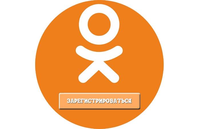 Процесс регистрации в Одноклассниках по шагам