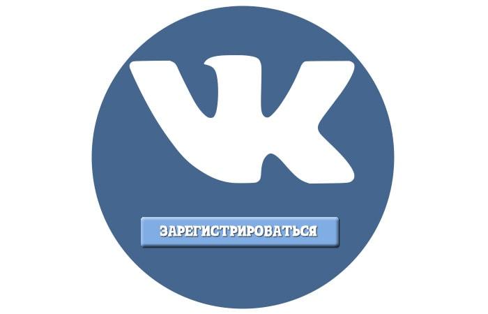 Пошаговое руководство по регистрации ВКонтакте