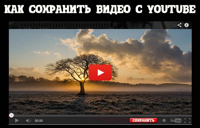 3 отличных способа скачать видео с YouTube на ПК