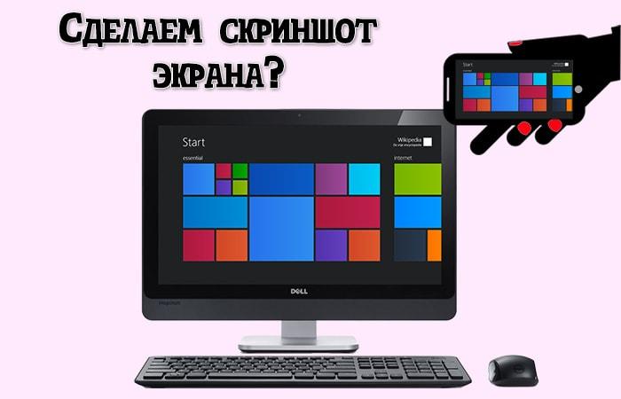 Как сделать скриншот экрана на ноутбуке?