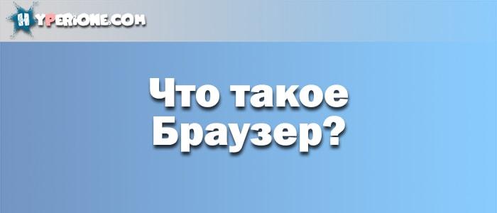 Что такое браузер и как его правильно выбрать?