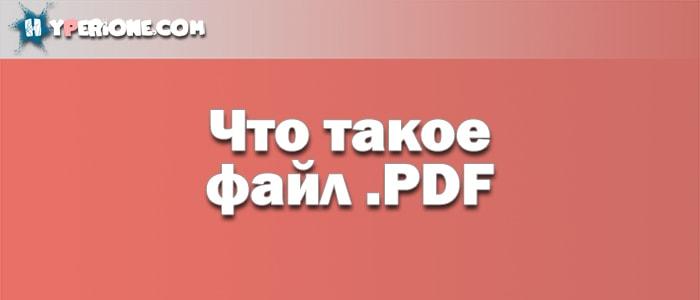 Что такое файл pdf?