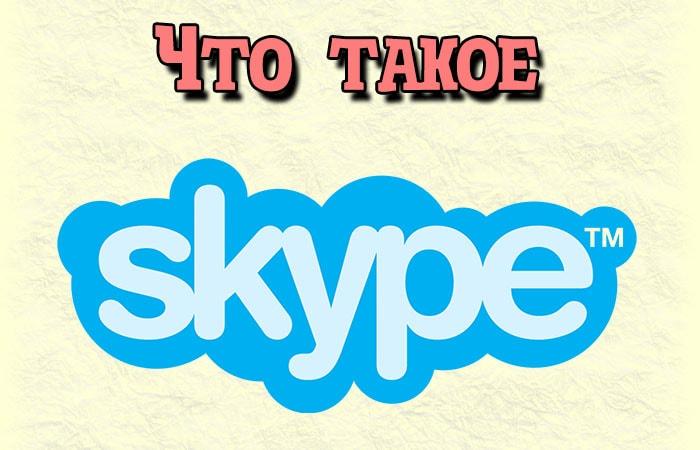 Что такое Skype?