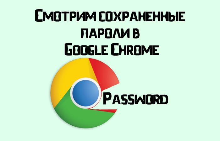 Учимся смотреть сохраненные пароли в Гугл Хром