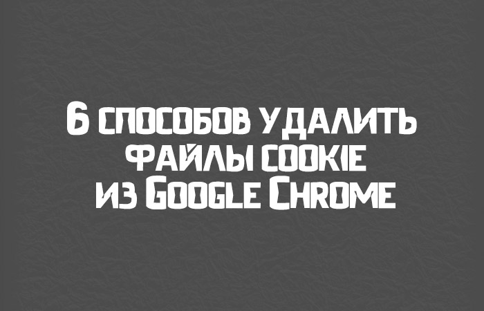 6 способ удаления cookie из браузера Google Chrome