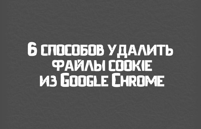 Безвозвратно удаляем все cookie's из Chrome