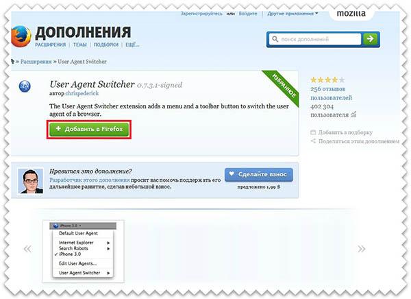 Подмена «Http» заголовков с помощью расширения User Agent Switcher