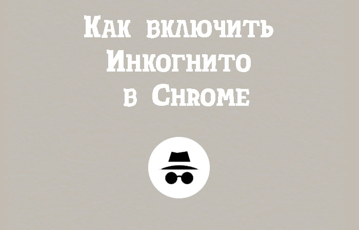 Как включить режим инкогнито в Chrome