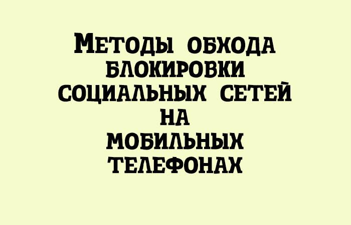 Как обойти блокировку Вконтакте и Одноклассники (способ для мобильных телефонов)