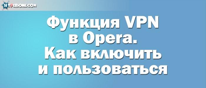 Функция ВПН в Опера — как включить и пользоваться