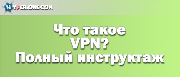 Что такое VPN и для чего он нужен рядовому пользователю?