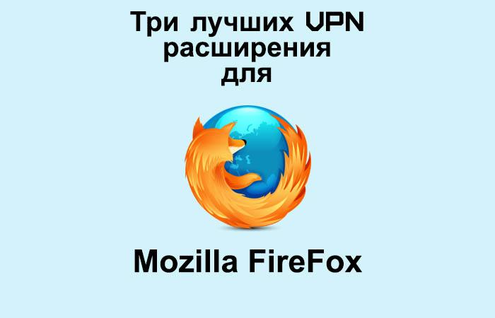 Три первоклассных VPN расширения для Mozilla FireFox