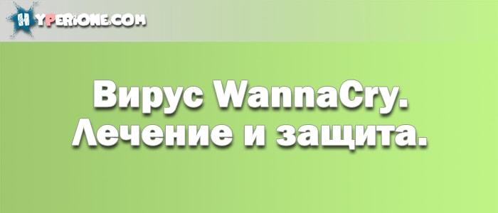 WannaCry — как распространяется, лечение, защита от вируса