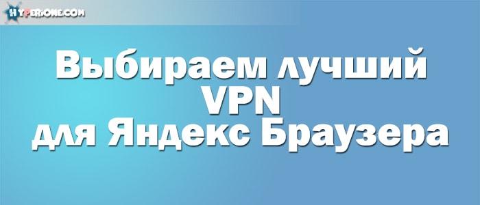 Выбираем лучший VPN для Яндекс Браузера