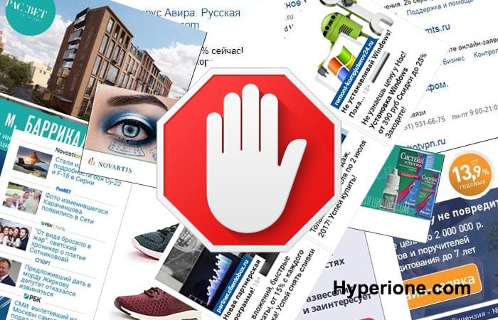 Adblock — блокируем всю рекламу в Яндекс браузере.