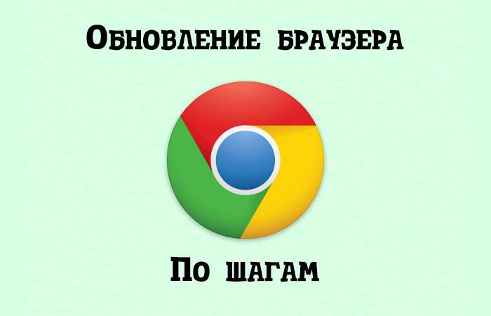 Обновляем браузер Гугл Хром до последней версии двумя способами