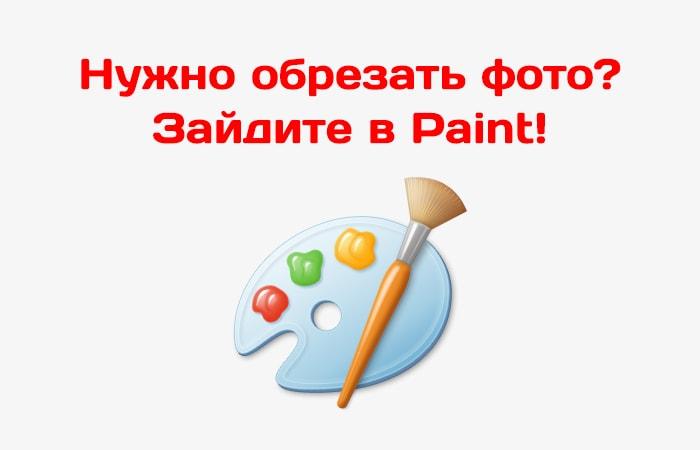 Как обрезать фотографию в Paint за 3 шага?