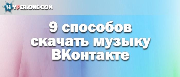 9 рабочих способов скачать музыку с сайта ВКонтакте
