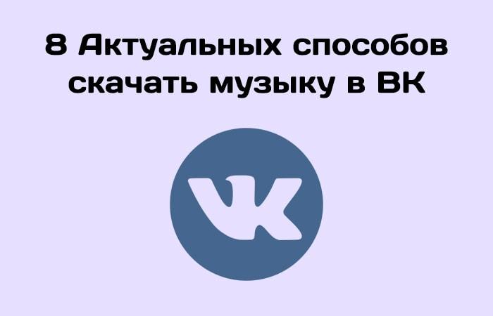 8 рабочих способов скачать музыку с ВКонтакте