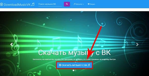 скачать музыку из вк https