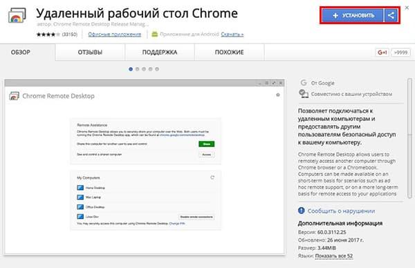 Подробная инструкция по Удаленному рабочему столу в Chrome