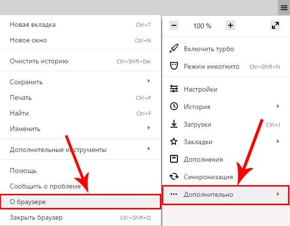 Проверка установленной версии Яндекс.Браузера.