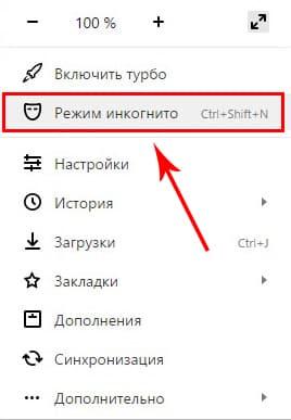 Включение режима Инкогнито в меню браузера.