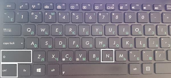Включение режима Инкогнито горячими клавишами.