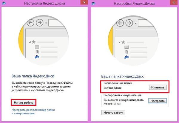 Увеличение объёма на Яндекс Диске